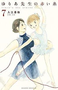 ゆりあ先生の赤い糸(7) (BE・LOVEコミックス)