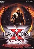 ジェイソンX デラックス版 [DVD]