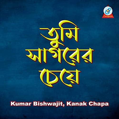 Kumar Bishwajit & Kanak Chapa