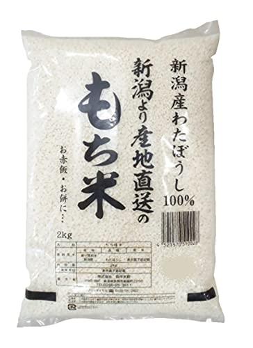 新潟県産 もち米 わたぼうし 2kg 令和2年産