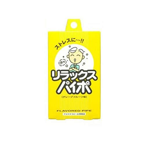 マルマン 禁煙パイポ リラックスパイポ グレープフルーツ 3本入り x2箱