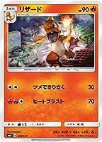 ポケモンカードゲーム/PK-SMH-012 リザード