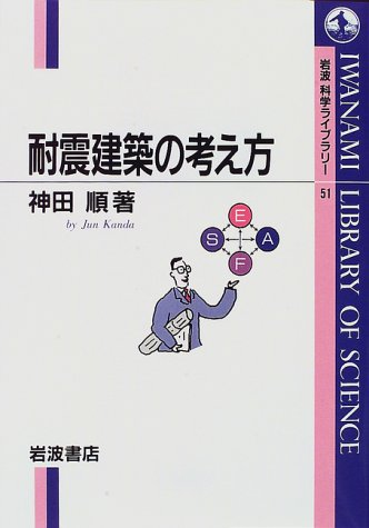 Concept of earthquake-resistant construction (Iwanami Library of Science (51)) (1997) ISBN: 4000065513 [Japanese Import]