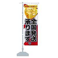 全国配送 のぼり旗 サイズ選べます(ジャンボ90x270cm 左チチ)