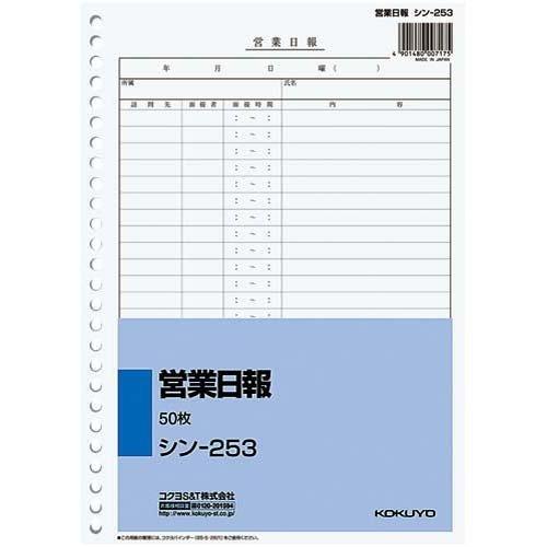 コクヨ 社内用紙 営業日報 B5 26穴 50枚 5冊
