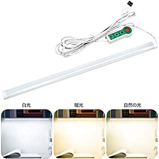 LED バーライト USBライト キッチンライト 蛍光灯 棚下ライト 高輝度 直管形 ライトバー 電球色 昼白色 昼光色 三段階 調色 35CM 仕事/寝室/卓上/読書ランプ チューブライト USB 5V 給電 3Mテープが搭載され いかなるに貼り付けることが可能