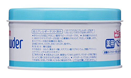 ピジョン薬用ベビーパウダーブルー缶150g(医薬部外品)