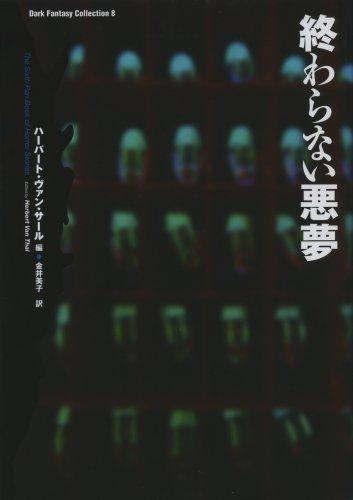 終わらない悪夢 (ダーク・ファンタジー・コレクション)