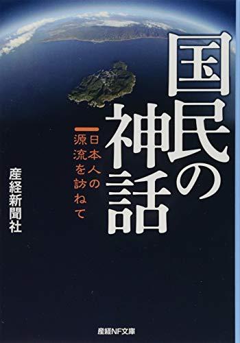 国民の神話 日本人の源流を訪ねて (産経NF文庫)