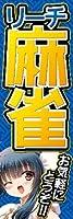 のぼり旗スタジオ のぼり旗 リーチ麻雀011 大サイズ H2700mm×W900mm