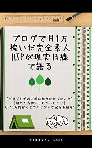 ブログで月1万円稼いだ完全素人HSPが現実目線で語る!【ブログを始める前に知りたかった事】 【始めた当初知りたかった事】 月に1万円稼ぐまでのリアルな記録も紹介!