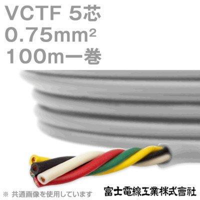 富士電線工業 VCTF 0.75sq×5芯 ビニルキャブタイヤコード (丸型ケーブル) (0.75mm 5C 5心) 100m 1巻 KH