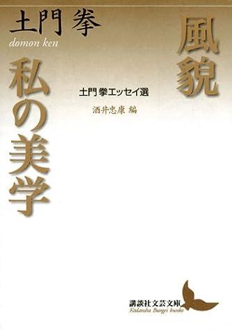 風貌・私の美学 土門拳エッセイ選 酒井忠康編 (講談社文芸文庫)