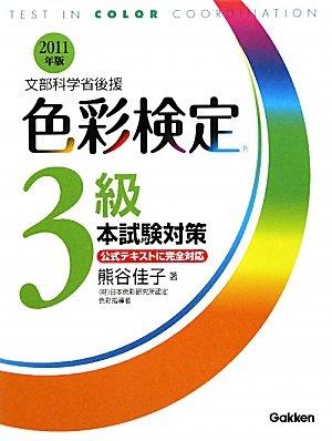 2011年版 色彩検定3級 本試験対策