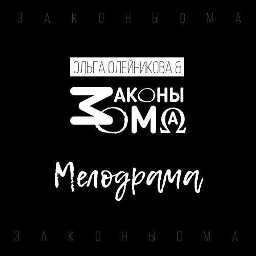 Ольга Олейникова и Законы Ома