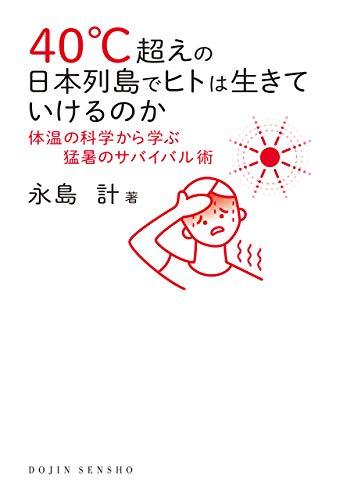 40℃超えの日本列島でヒトは生きていけるのか: 体温の科学から学ぶ猛暑のサバイバル術 DOJIN選書