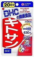 キトサン20日 × 3個セット