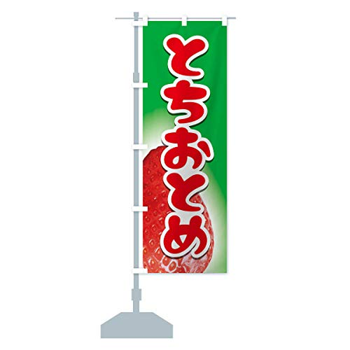 とちおとめ のぼり旗 サイズ選べます(ショート60x150cm 左チチ)