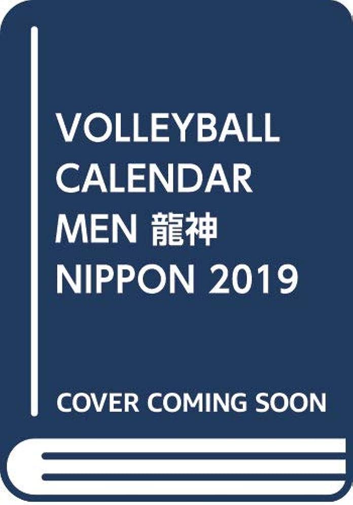 前兆ジョリー引退するVOLLEYBALL CALENDAR MEN 龍神NIPPON 2019 ([カレンダー])