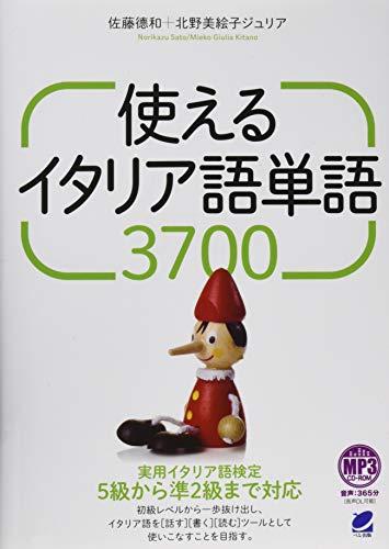 べレ出版『使えるイタリア語単語3700』