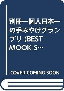 別冊一個人日本一の手みやげグランプリ (BEST MOOK SERIES 47 別冊一個人)