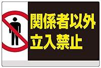 表示看板 「関係者以外立入禁止」 反射加工あり 横型 大サイズ 60cm×90cm VH-161LRF