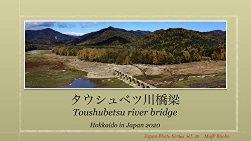 タウシュベツ川橋梁【空撮】20年に一度の10月出現【北海道】2020 Taushubetsu river bridge in Hokkaido Japan: 冬は湖に水没する幻の橋 日本の絶景 (モフPブックス)