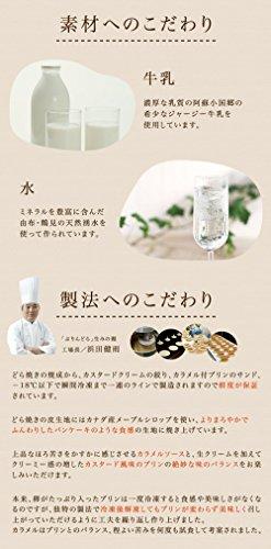 菊家『ゆふいん創作菓子ぷりんどら』