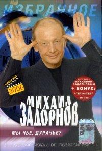 Mihail Zadornov. My che, durache? - russische Originalfassung [Михаил Задорнов. Мы чье, дурачье?]