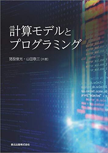 計算モデルとプログラミング