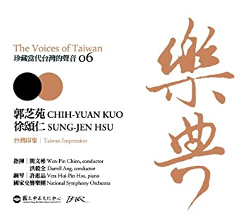 The Voices of Taiwan 06 - Chih-Yuan Kuo & Sung-Jen Hsu