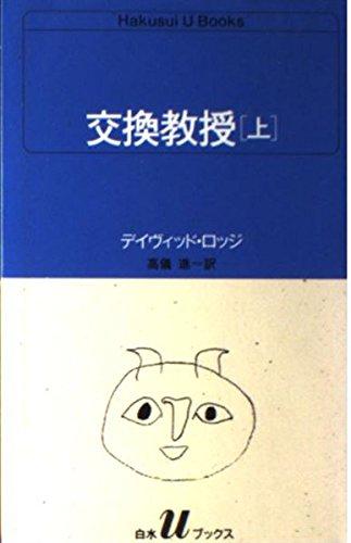 交換教授 (上) (白水Uブックス (58))