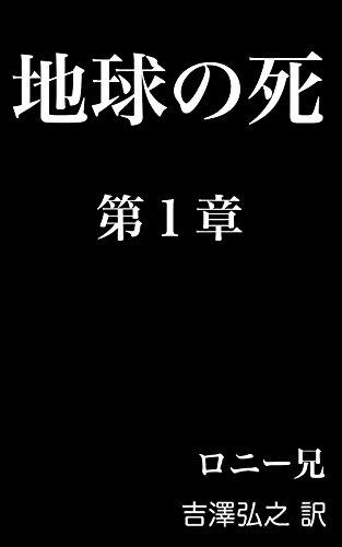 地球の死 第1章(砂漠を駆けめぐる言葉) [モノクロ] 〈J・H・ロニー兄のサイエンスフィクション『地球の死』〉 (翻訳の電子書籍)の詳細を見る