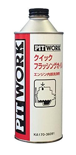 PITWORK(ピットワーク) エンジンフラッシングオイル クイックフラッシングオイル 360ml KA170-36091