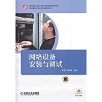 Network equipment installation and commissioning(Chinese Edition)