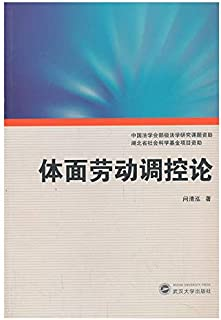 Regulation on Decent Work(Chinese Edition)