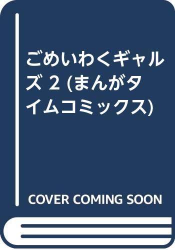 ごめいわくギャルズ 2 (まんがタイムコミックス)の詳細を見る