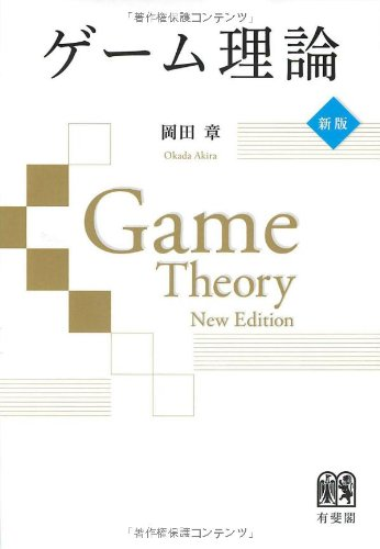 ゲーム理論 新版