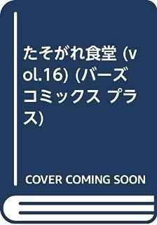 たそがれ食堂 (vol.16) (バーズコミックス プラス)
