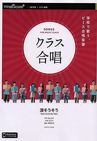 WSPS0006 クラス合唱[2部合唱+ピアノ] 涙そうそう