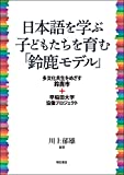 日本語を学ぶ子どもたちを育む「鈴鹿モデル」——多文化共生をめざす鈴鹿市+早稲田大学協働プロジェクト