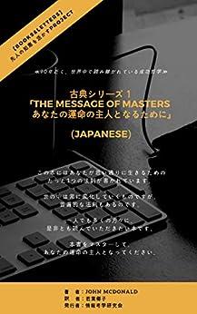 [若葉椰子]のThe Message of Masters あなたの運命の主人となるために(日本語版) あなたが思い通りに生きるためのただ一つの法則