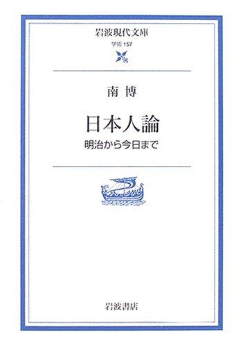 日本人論―明治から今日まで (岩波現代文庫)