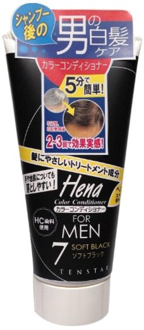 流暢賞拮抗するテンスター カラーコンディショナー for MEN ソフトブラック 178g