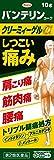 【第2類医薬品】バンテリンコーワクリーミィゲルα 10g セルフメディケーション対象品