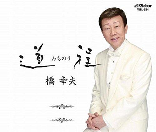 50周年記念アルバム「道程(みちのり)」