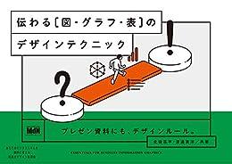 [北田 荘平, 渡邉 真洋]の伝わる[図・グラフ・表]のデザインテクニック