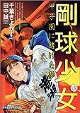 剛球少女 第3巻―甲子園に賭けた夢 (マンサンコミックス)