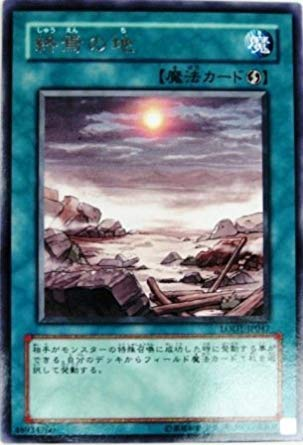 遊戯王 LODT-JP047-R 《終焉の地》 Rare