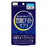 【TBD 東美堂】悠眠ナイトサプリ カプセル 30粒入 ×5個セット